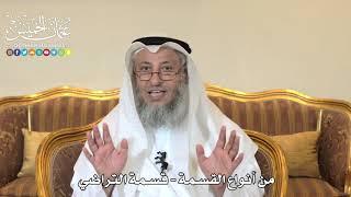 997 - من أنواع القسمة - قسمة التراضي - عثمان الخميس