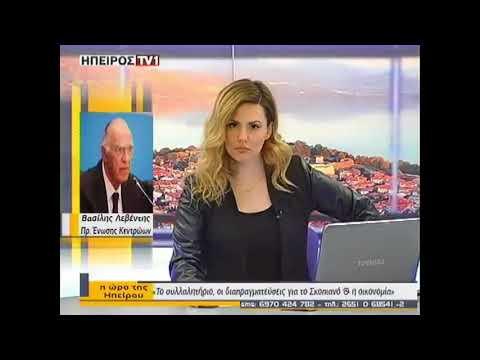 Β. Λεβέντης / Η ώρα της Ηπείρου, 'Ηπειρος TV1 / 22-1-2018