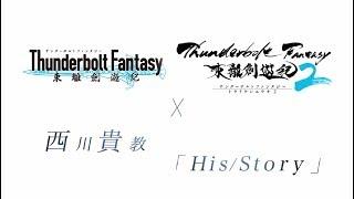 西川貴教「His/Story」×「Thunderbolt Fantasy 東離剣遊紀」コラボレーションMV
