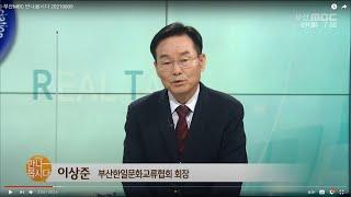 이상준 부산한일문화교류협회 회장 다시보기