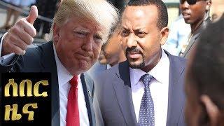 Ethiopia News today ሰበር ዜና መታየት ያለበት! August 20, 2018 width=