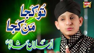 Arsalan Shah Qadri - Tu Kuja Mann Kuja - New Naat 2018 - Heera Gold width=