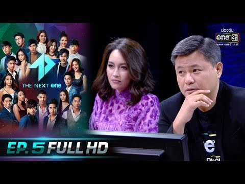 The Next One | EP.5 (FULL HD) | 1 ธ.ค. 62 | one31
