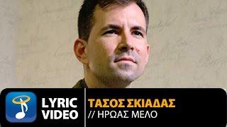 Τάσος Σκιαδάς - Ήρωας Μελό | Tasos Skiadas - Iroas Melo (Official Lyric Video HQ)