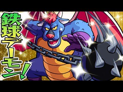 【モンスト】鉄球デーモン!【ダイの大冒険コラボ】のサムネイル