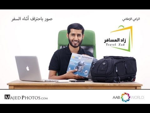 ٥- صور باحتراف أثناء سفرك