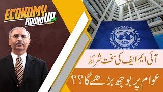 Economy RoundUp | Discussion on Naya Pakistan Housing Scheme | 11 Nov 2018 | Headlines | 92NewsHD