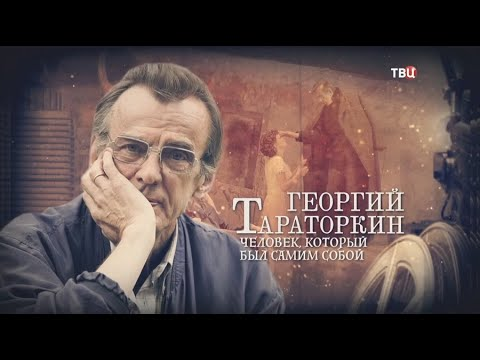 Георгий Тараторкин. Человек, который был самим собой