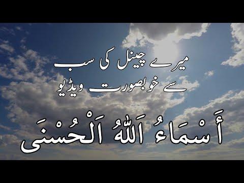 99 Names of Allah - أسماء الله الحسنى (w/ English and Urdu Translation)