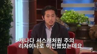 [한글자막] 엘렌쇼 스티븐연 (Ellen show_steven yeun)