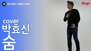 [일소라] 일반인 전철민 - 숨 (박효신) cover