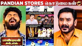 அட பாவிங்களா🤣 Pandian Stores Kannan-ஐ கலாய்த்த Meme Creators | Moorthy | Dhanam | VijayTv