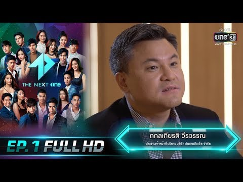 The Next One | EP.1 (FULL HD) | 3 พ.ย. 62 | one31