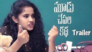 Moodu Chepala Katha Trailer   Kirrak Seetha   By SRikanth Reddy