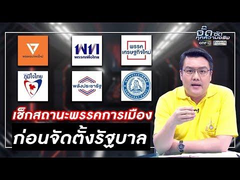 ข่าวเลือกตั้ง : เช็กสถานะพรรคการเมือง ก่อนจัดตั้งรัฐบาล | จั๊ด ซัดทุกความจริง | ข่าวช่องวัน | one31