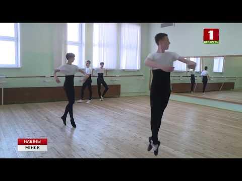 Больш за 70 гадоў у Мінску рыхтуюць артыстаў балета