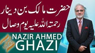 Subh E Noor | Youm e Wisal Hazrat Malik Bin Dinar (RA) | 24 Oct 2018 | 92NewsHD
