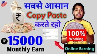 Best Trick to Online Earn Upto ₹15000 Monthly 🔥 Best Ways to EARN Online | How to earn Online