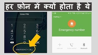 Use of the Emergency Call Option in Lock Screen Mobile phone ?? Emergency Number 112