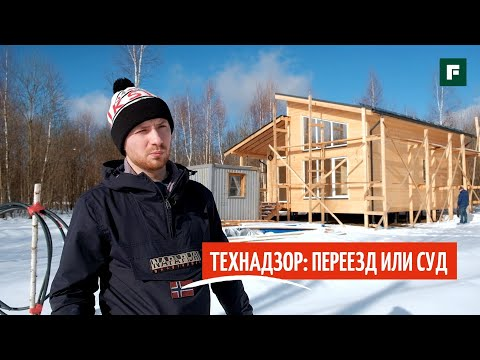 ТЕХНАДЗОР FORUMHOUSE: спасти каркасник от ошибок и строителей от суда // FORUMHOUSE