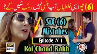 Koi Chand Rakh Ep#1 (Six 6 Mistakes)  - ARY Digital Drama