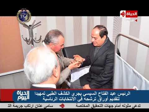 الحياة اليوم - أهم وأخر أخبار وأحداث مصر اليوم الثلاثاء 23- 1- 2018