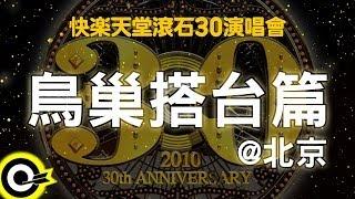 【快樂天堂 滾石30】鳥巢搭台篇@北京
