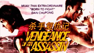 VENGEANCE OF AN ASSASSIN (2015) - Official Trailer #1 HD (Martial Arts Movie)