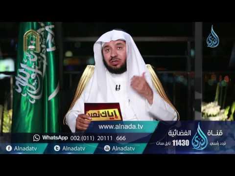 برنامج إياك نعبد الدكتور عبدالله بن عمر السحيباني  017
