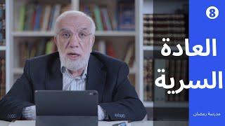 مدرسة رمضان (8) | حكم العادة السرية