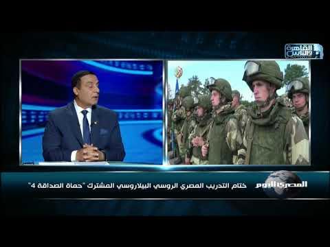 """ختام التدريب المصري الروسي البيلاروسي المشترك """"حماة الصداقة 4"""