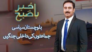 Bakhabar Subh | Mismanagement before election 2018 | 20 June 2018 | 92NewsHD
