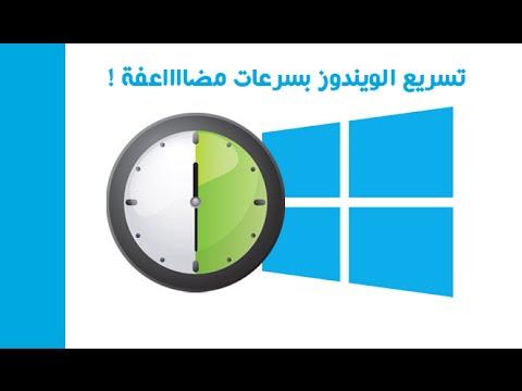 """شرح طريقة تسريع الويندوز 7/8/10 - وسرعة التشغيل والاطفاء وتقليل التقطيع """"Lag"""""""