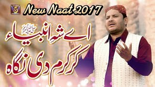 Shahbaz Qamar Fareedi, New Naat 2017 Ramzan Naats Album, Ay Shah E Anbiya, By Studio 5 width=