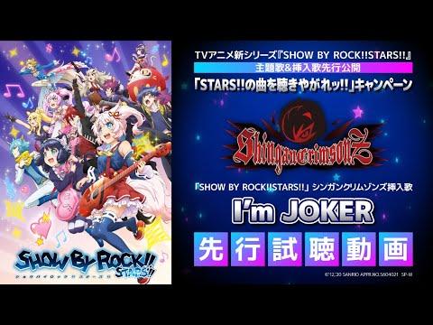 【STARS!!新曲公開】シンガンクリムゾンズ「I'm JOKER」先行試聴!!