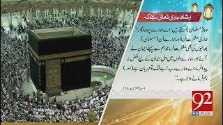 Irshad e Bari Talla | 27 June 2018 | 92NewsHD