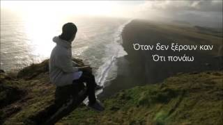Justin Bieber - I'll Show You (Greek Lyrics)