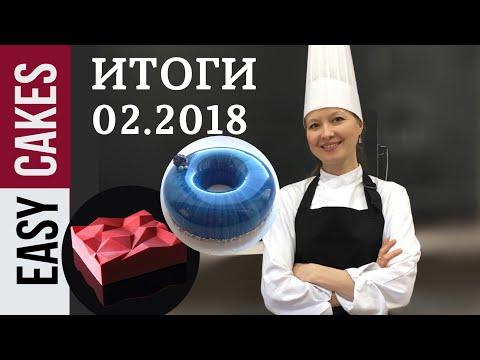 ИТОГИ розыгрыша за Февраль 2018: две формы для муссовых тортов