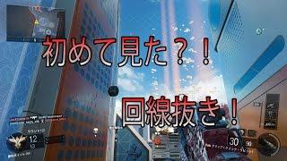 【BO3:マルチ】初めてみた?!回線抜き?!