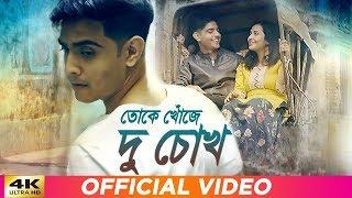 Toke Khoje Du Chokh | Argha Banerjee | Sujeet | Samadrita | Saswata | Latest Bengali Song 2019