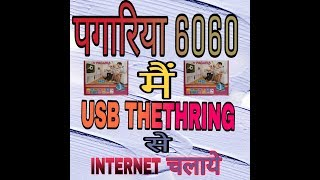 PAGARIA 6060 M USB DATA CODE K THROUGH INTERNET PLAY KARE.