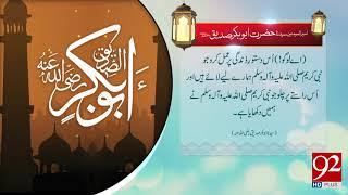 Quote   Hazrat Abu Bakar Siddique (RA)    5 July 2018   92NewsHD
