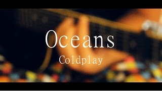 Oceans - Coldplay Cover (Isaac Guimarães)