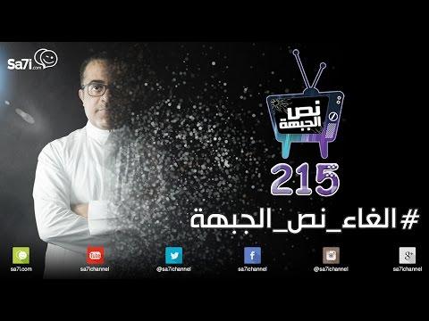 """#صاحي :""""نص الجبهة"""" 215- #الغاء_نص_الجبهة - #بريكر"""