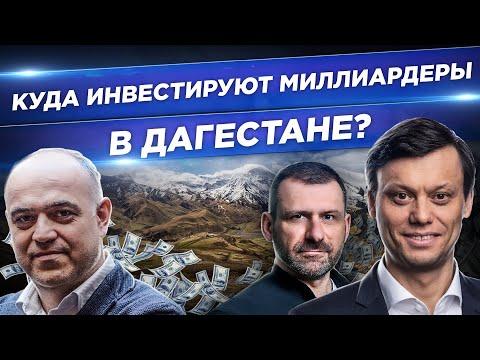 Как хозяин палатки стал девелопером N1 в Дагестане. Куда инвестирует миллиардер Игорь Рыбаков? photo