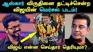 ஆஸ்கார் விருதை தட்டிச்சென்ற விஜய்யின் மெர்சல்! Oscar Award for Vijay's Mersal
