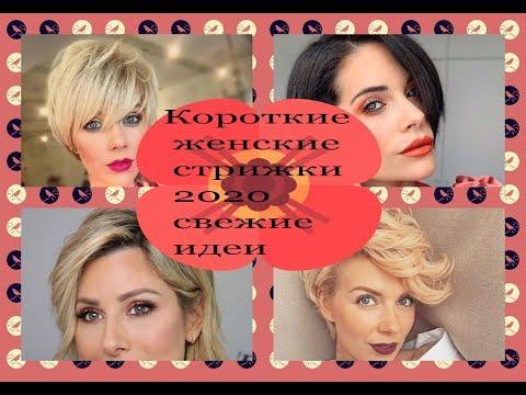ТРЕНДОВЫЕ КОРОТКИЕ ЖЕНСКИЕ СТРИЖКИ-2020/СВЕЖАЯ ПОДБОРКА/ photo