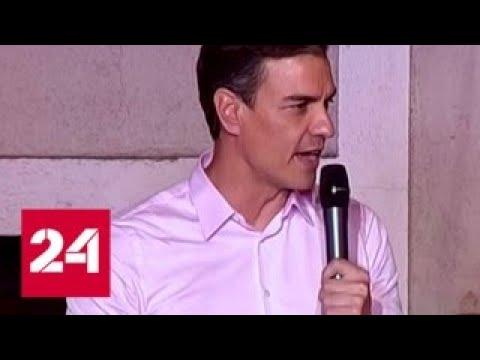 Премьер Испании Санчес: проблем с парламентом больше не будет - Россия 24 photo