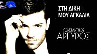 Sti diki mou agkalia Konstantinos Argiros / Στη δική μου αγκαλιά Κωνσταντίνος Αργυρός