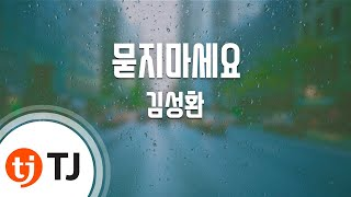 [TJ노래방] 묻지마세요 - 김성환 / TJ Karaoke